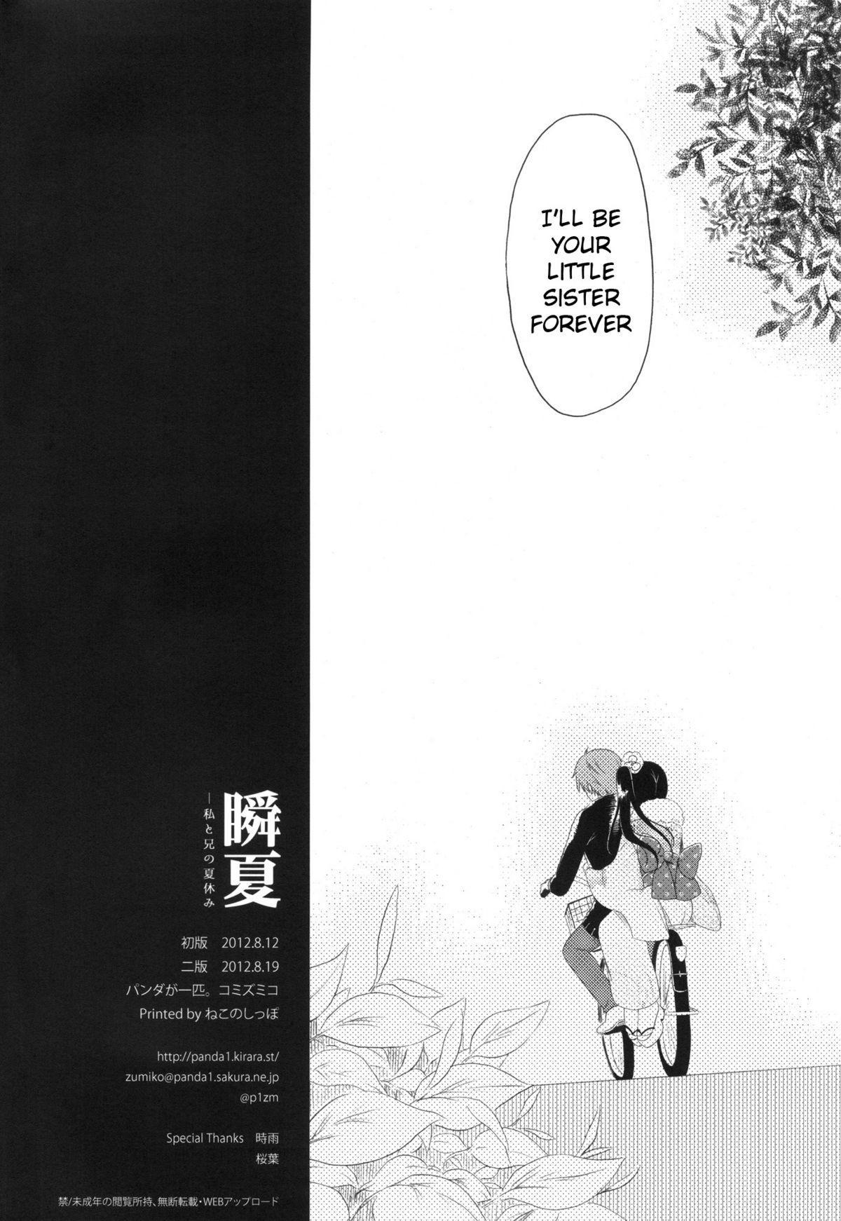 (C82) [Panda ga Ippiki. (Komizu Miko)] Shunka - Watashi to Ani no Natsuyasumi | One Second of Summer - My Brother's and My Summer Vacation [English] [RedBlueGreen] 40