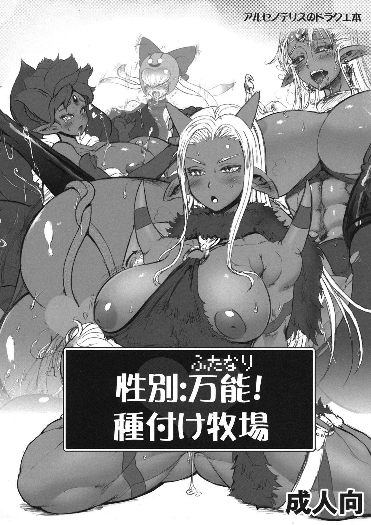 Seibetsu: Futanari! Tanezuke Bokujou 0
