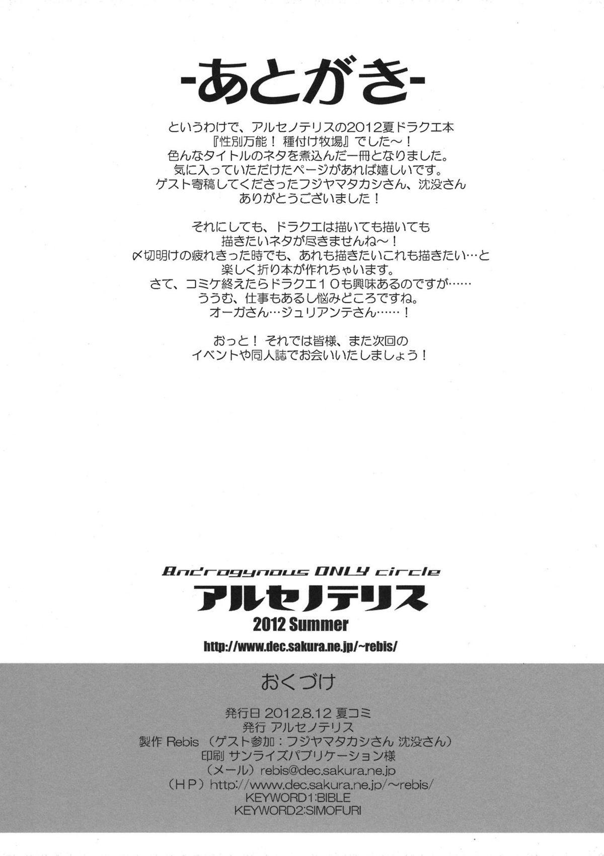 Seibetsu: Futanari! Tanezuke Bokujou 11
