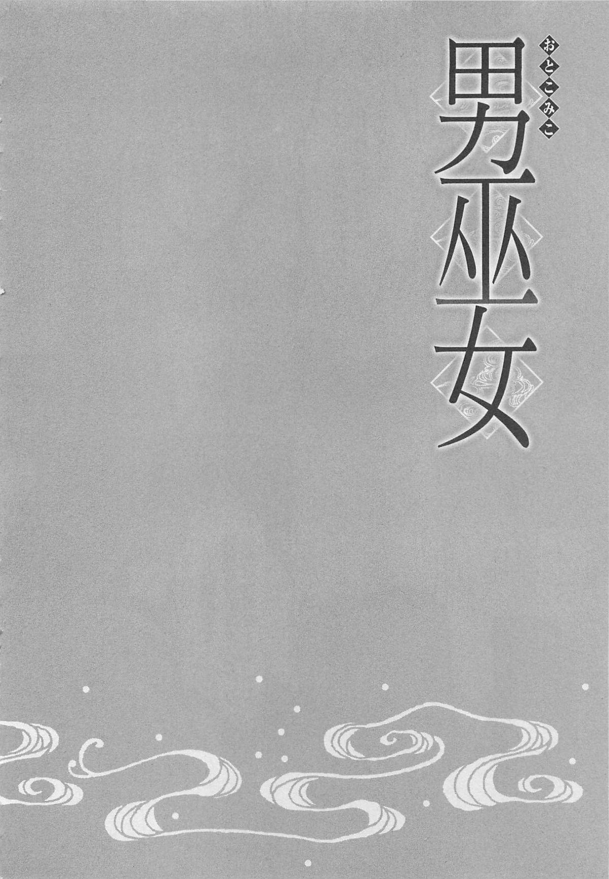 Otoko Miko 72
