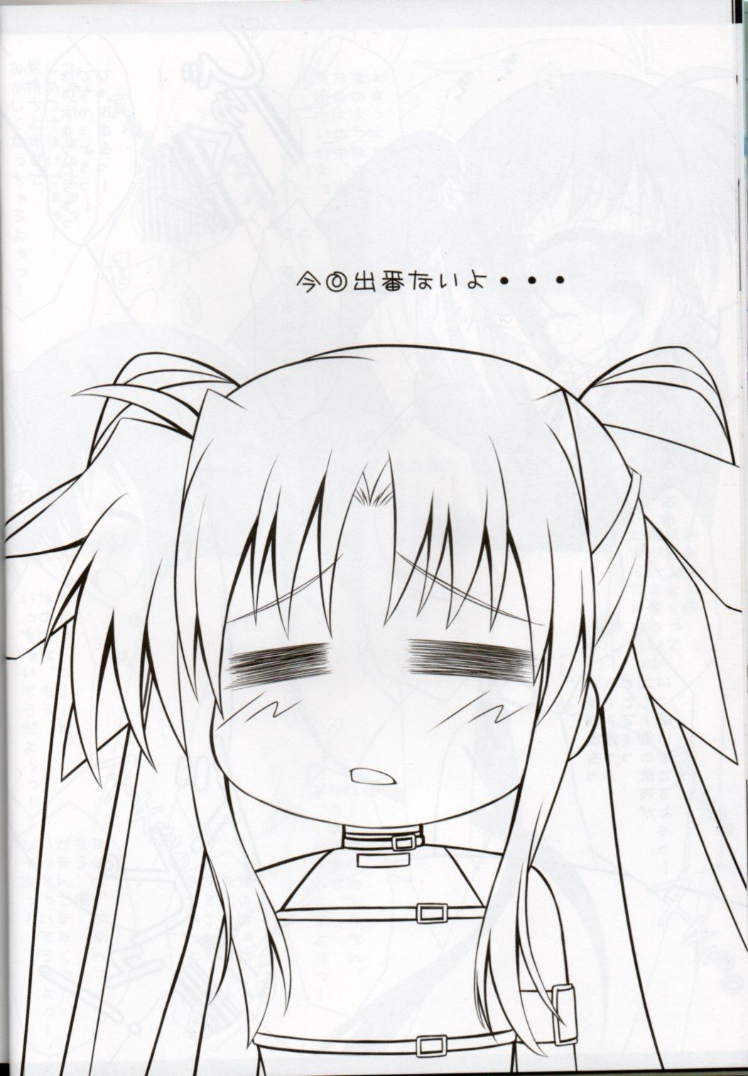 (C77) [Maho-Shinsengumi (Kouzuki Hajime)] Nanoha-san wa, Yuuko-chan ga Osuki!? (Mahou Shoujo Lyrical Nanoha) 14