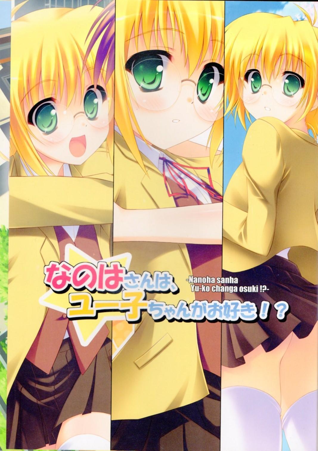 (C77) [Maho-Shinsengumi (Kouzuki Hajime)] Nanoha-san wa, Yuuko-chan ga Osuki!? (Mahou Shoujo Lyrical Nanoha) 1