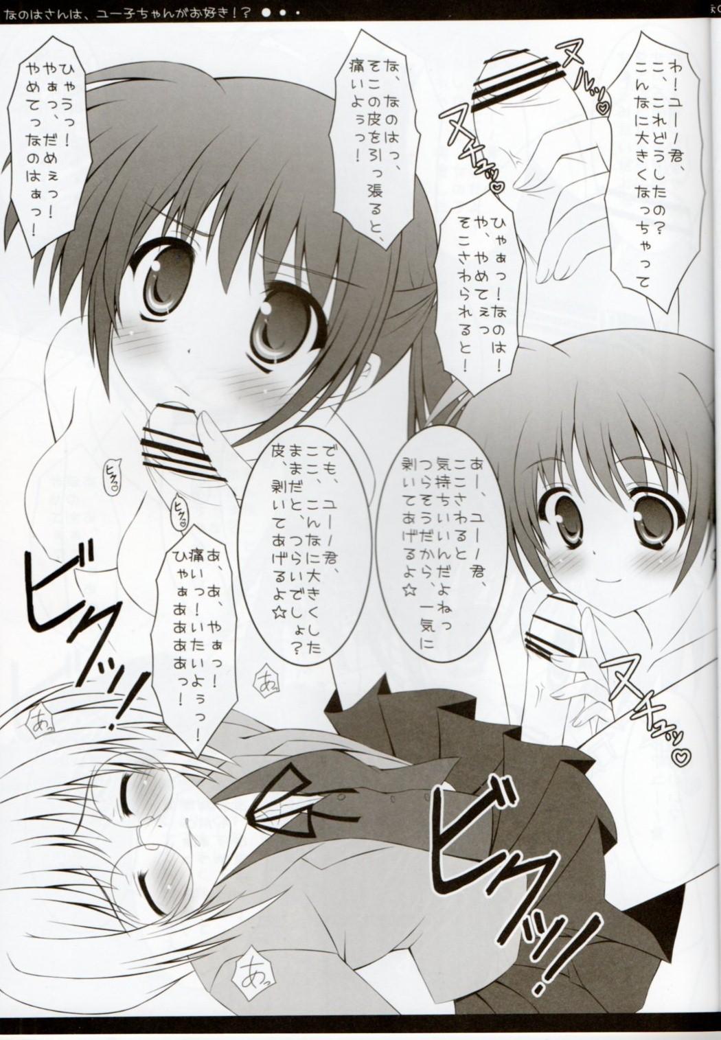 (C77) [Maho-Shinsengumi (Kouzuki Hajime)] Nanoha-san wa, Yuuko-chan ga Osuki!? (Mahou Shoujo Lyrical Nanoha) 7
