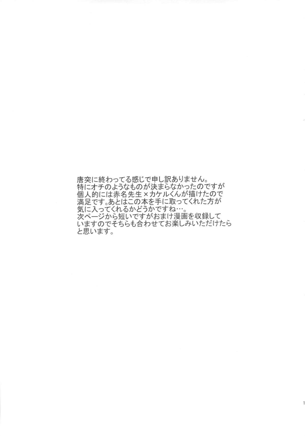 Ichido de Iikara Onegai Shitai Teacher 17