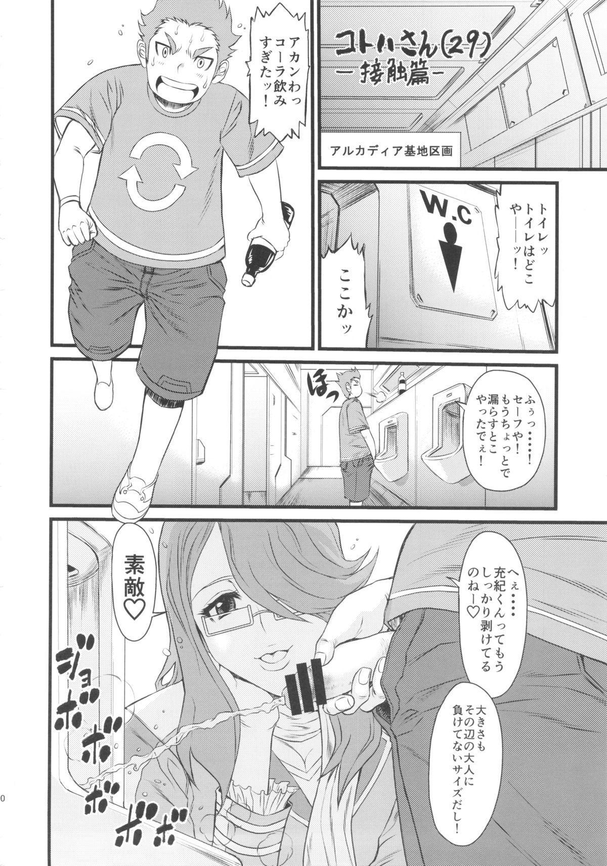 Ichido de Iikara Onegai Shitai Teacher 18