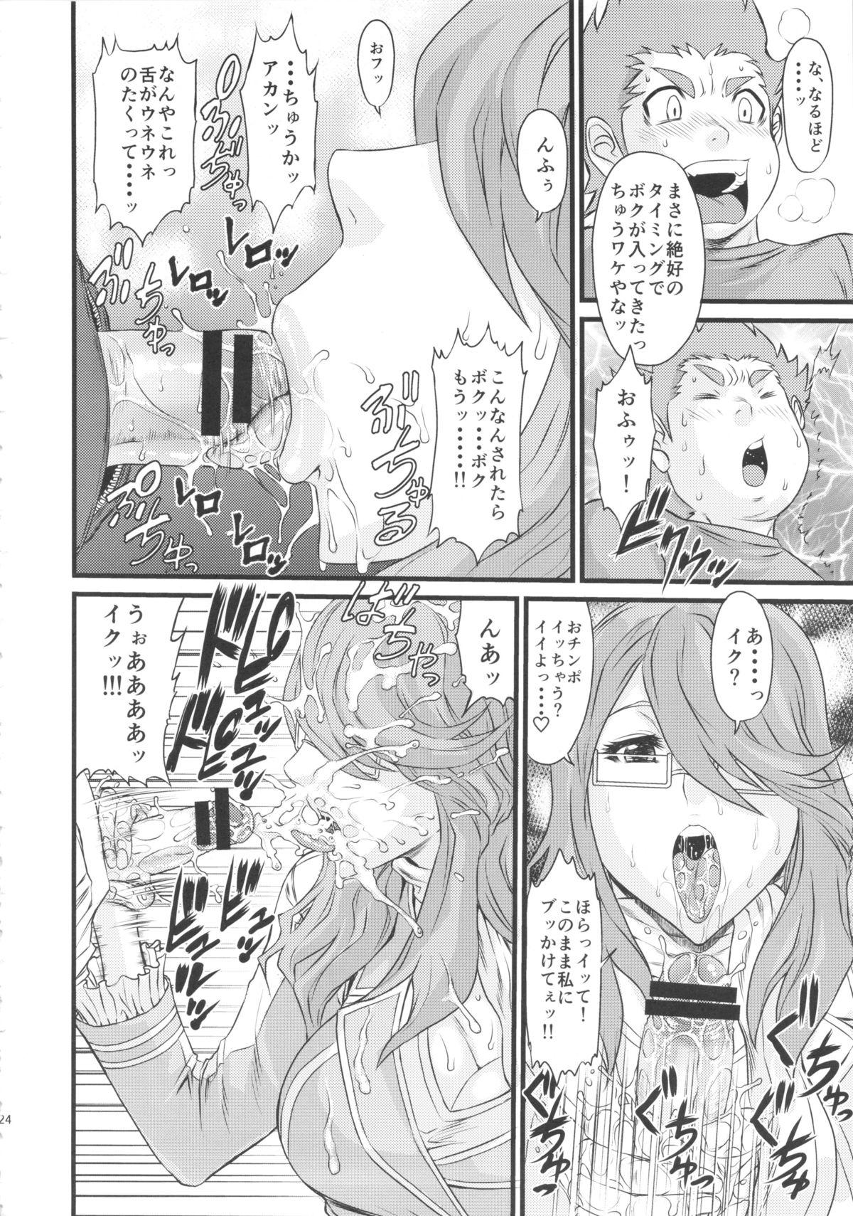 Ichido de Iikara Onegai Shitai Teacher 22