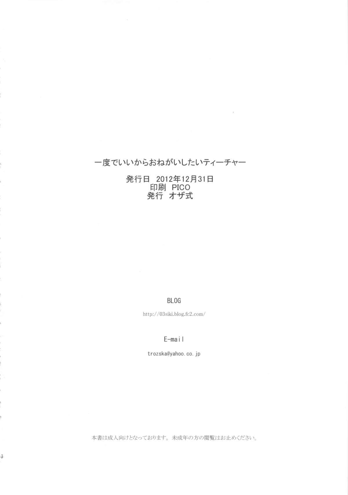 Ichido de Iikara Onegai Shitai Teacher 24