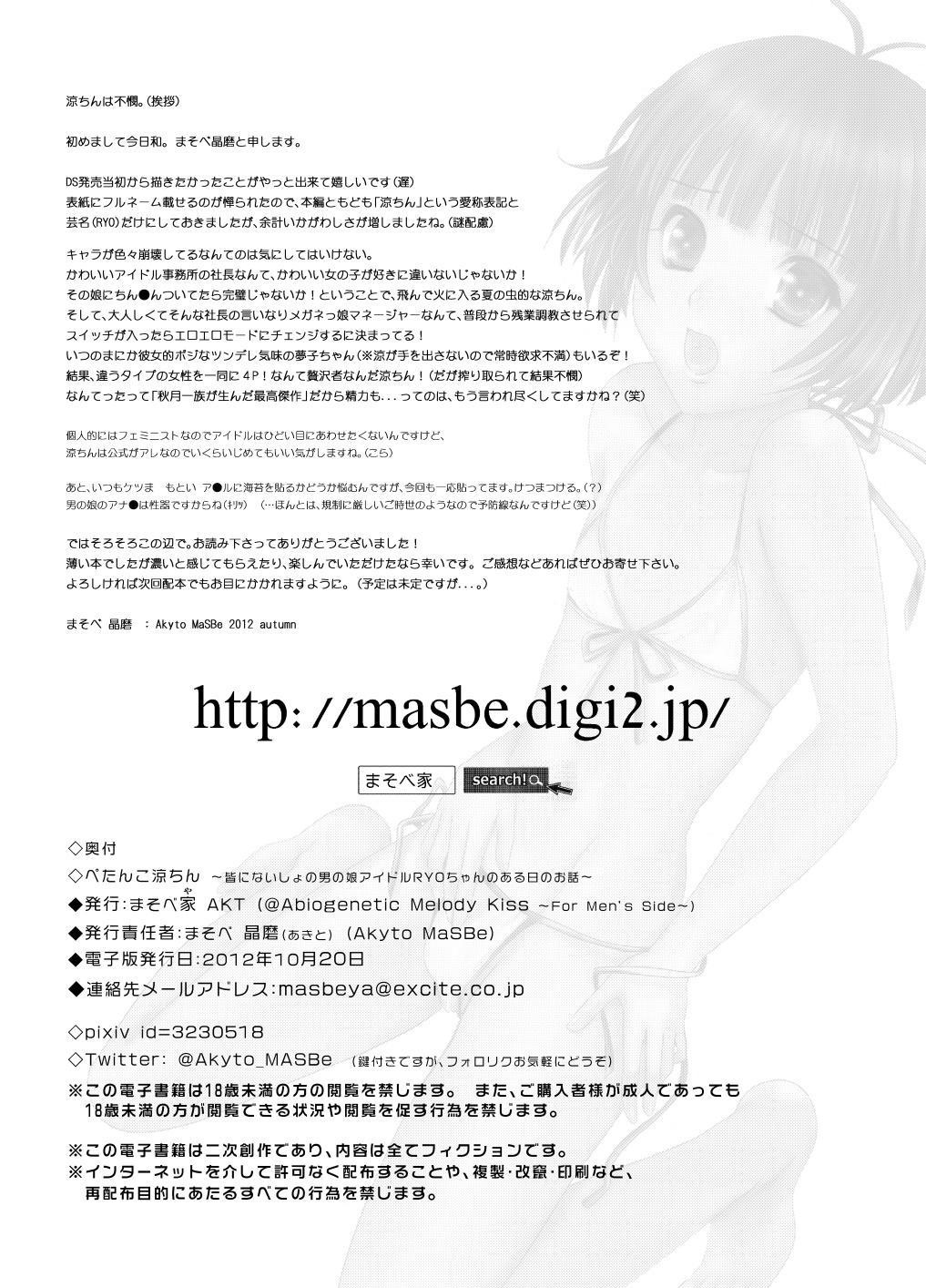 [MaSBeYaAKT (MaSBe Akyto)] Petanko Ryou-chin ~Minna ni Naisho no Otoko no Ko Idol RYO-chan no Aruhi no Ohanashi (THE IDOLM@STER) 19