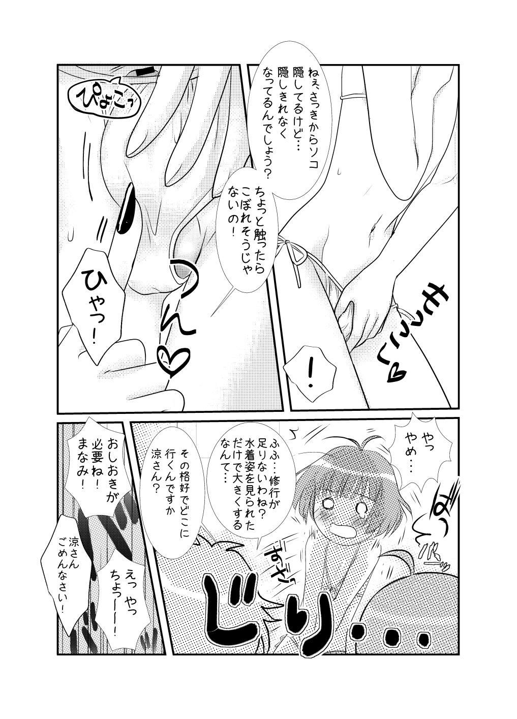 [MaSBeYaAKT (MaSBe Akyto)] Petanko Ryou-chin ~Minna ni Naisho no Otoko no Ko Idol RYO-chan no Aruhi no Ohanashi (THE IDOLM@STER) 6