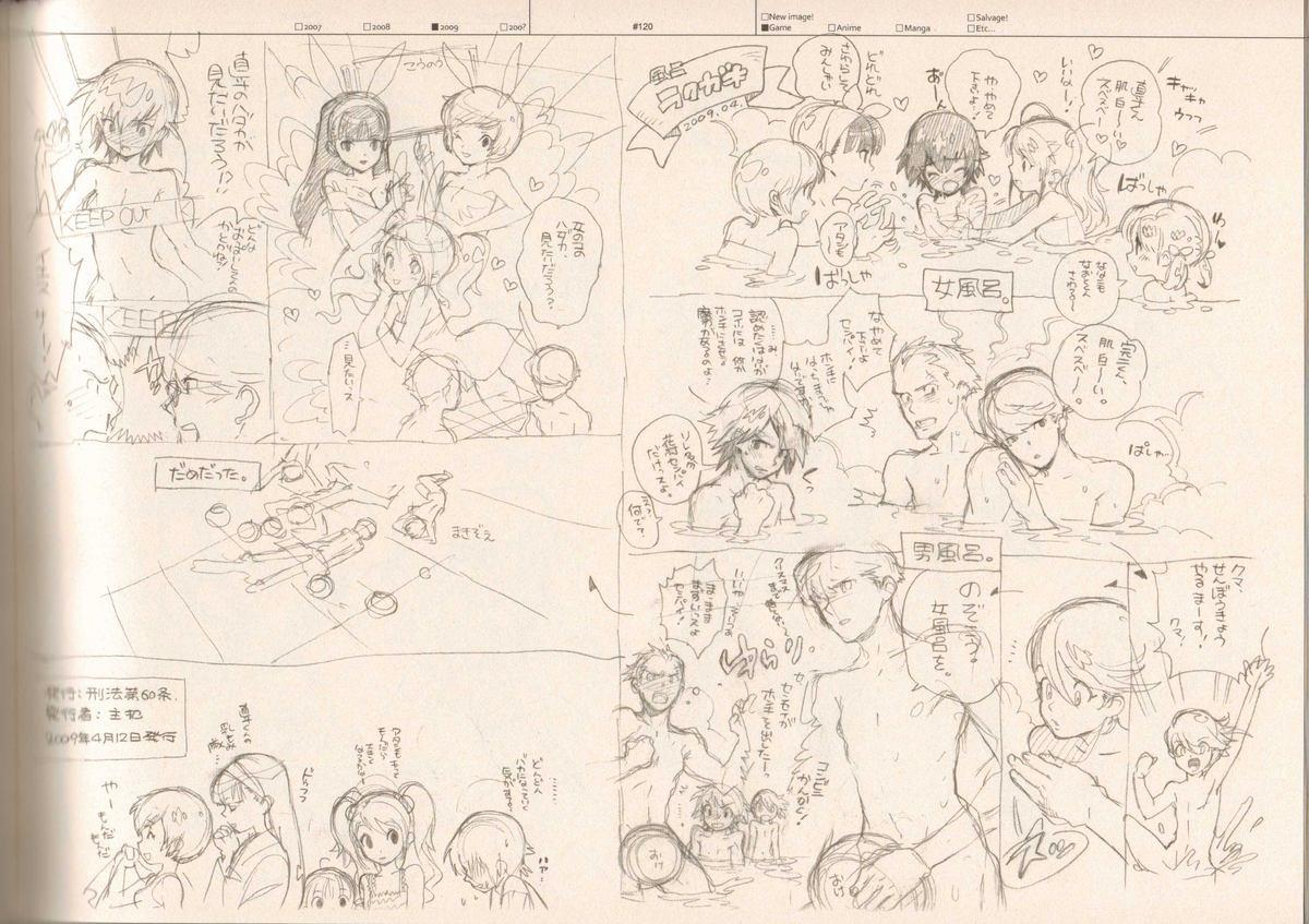 RaKuGaKi./Monochrome. 118