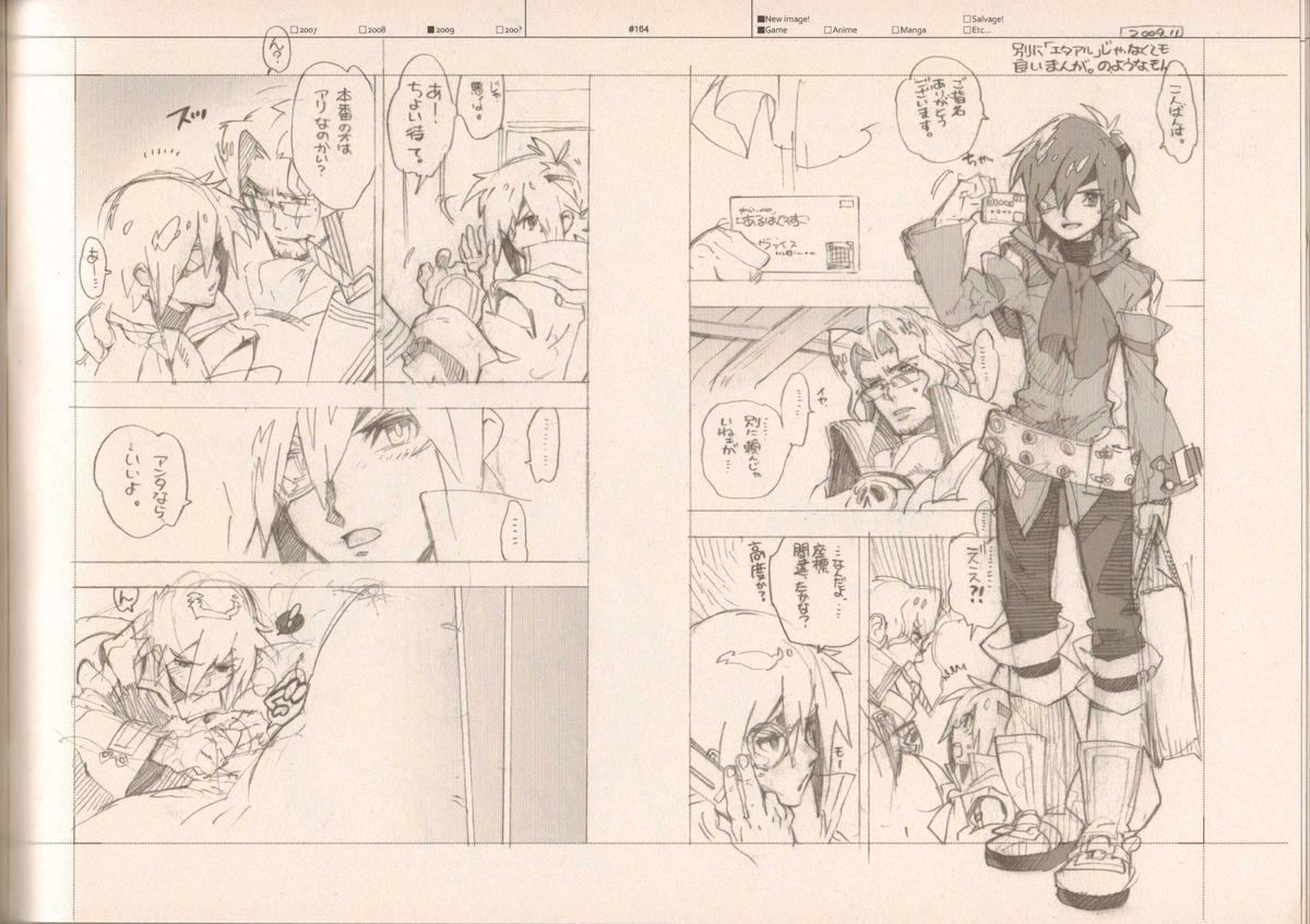 RaKuGaKi./Monochrome. 162