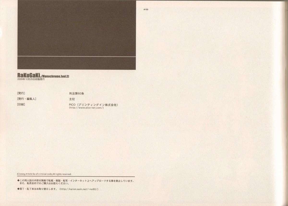 RaKuGaKi./Monochrome. 167