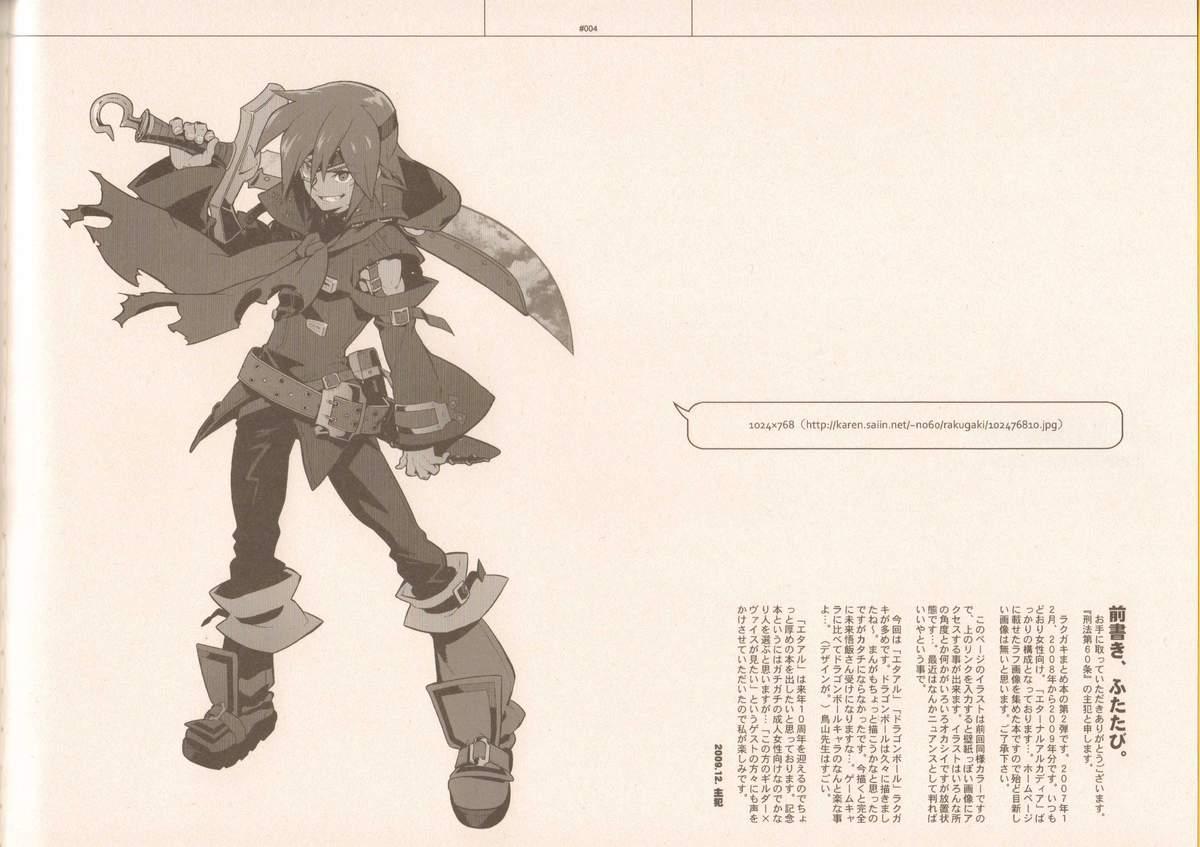 RaKuGaKi./Monochrome. 2