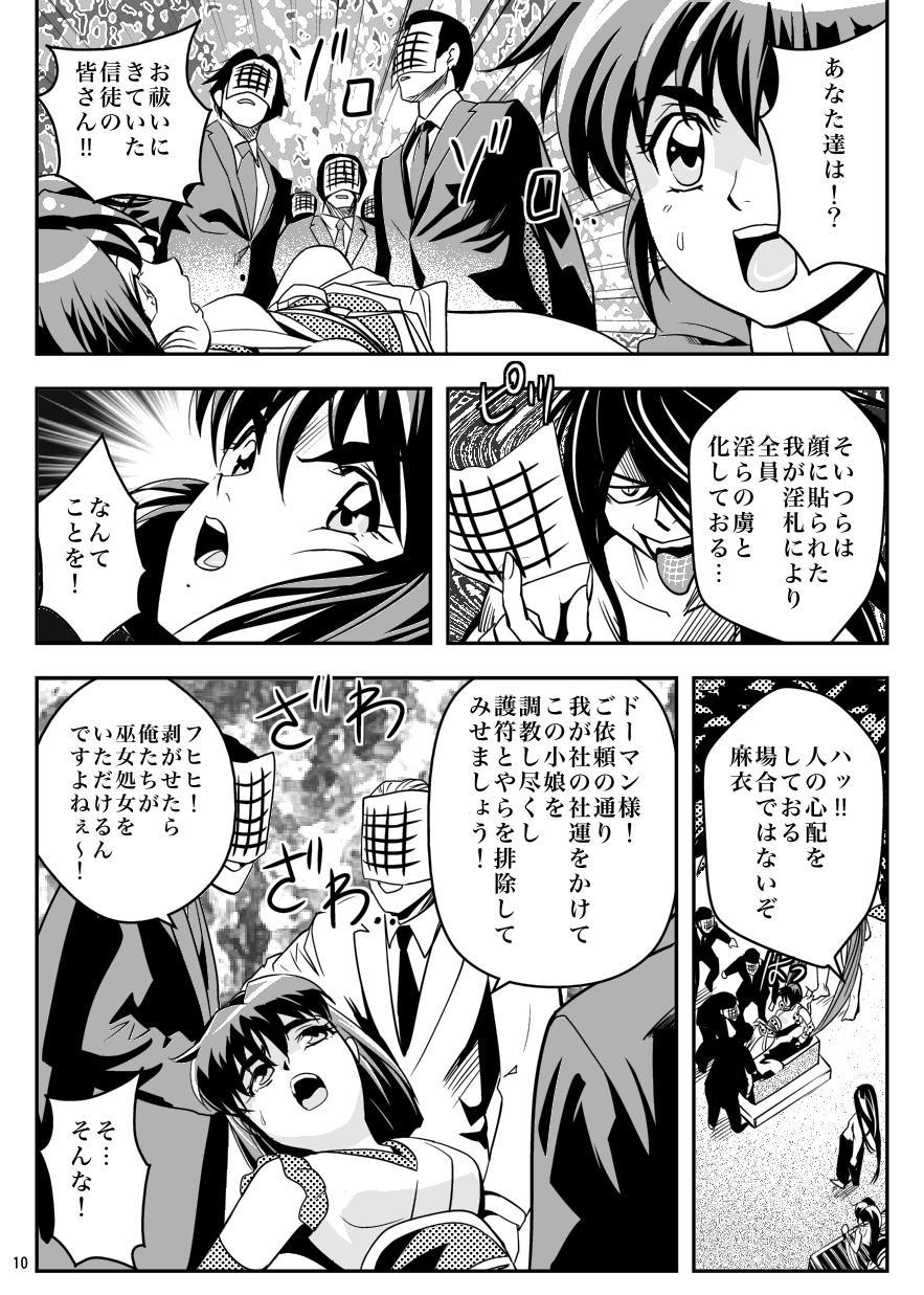 FallenXXangeL5 Yinsu No Amatsushimai 9