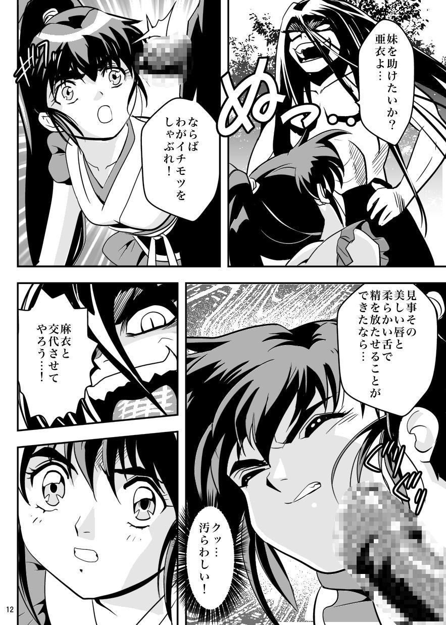 FallenXXangeL5 Yinsu No Amatsushimai 11