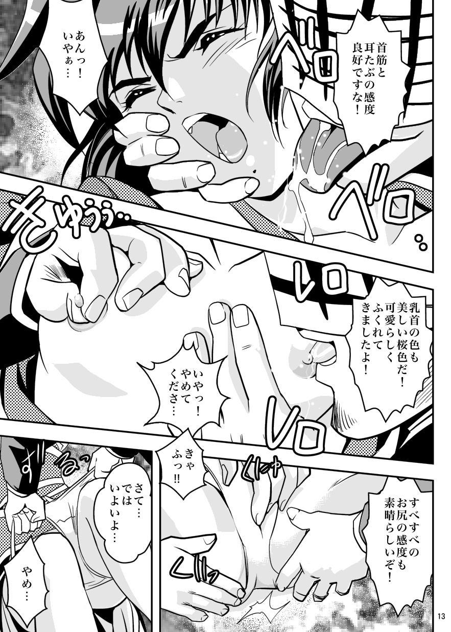FallenXXangeL5 Yinsu No Amatsushimai 12