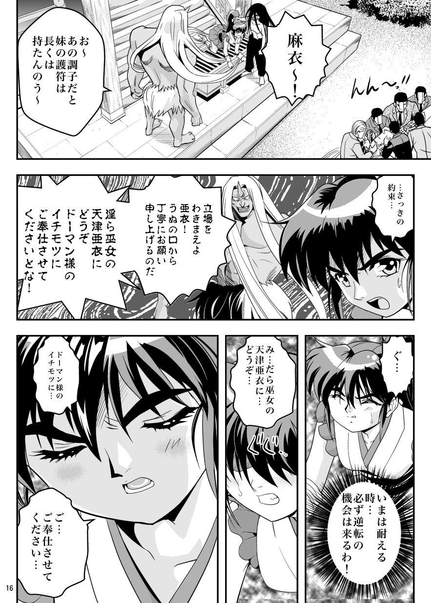 FallenXXangeL5 Yinsu No Amatsushimai 15