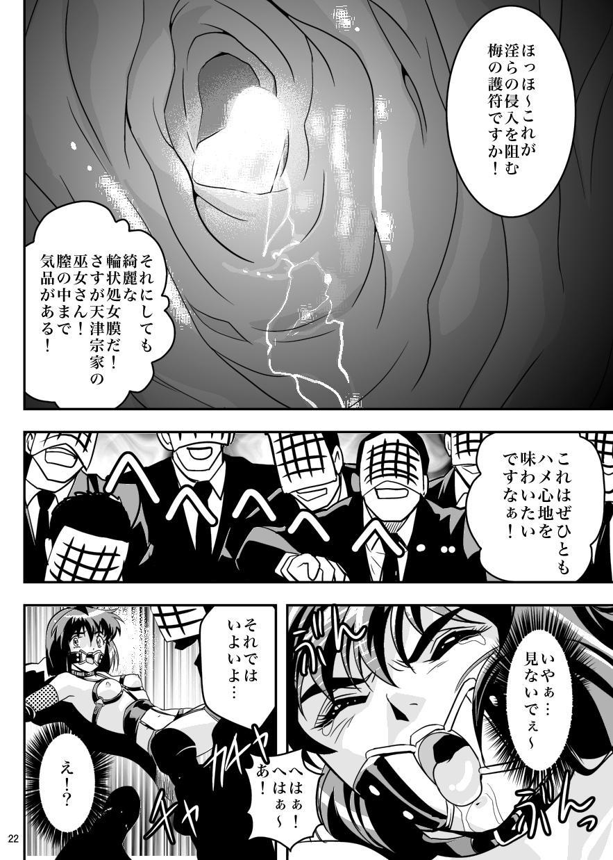 FallenXXangeL5 Yinsu No Amatsushimai 21
