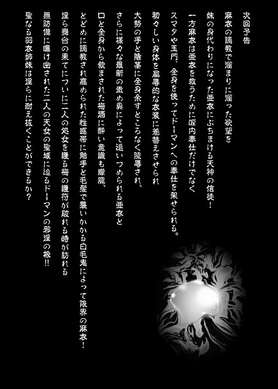 FallenXXangeL5 Yinsu No Amatsushimai 38