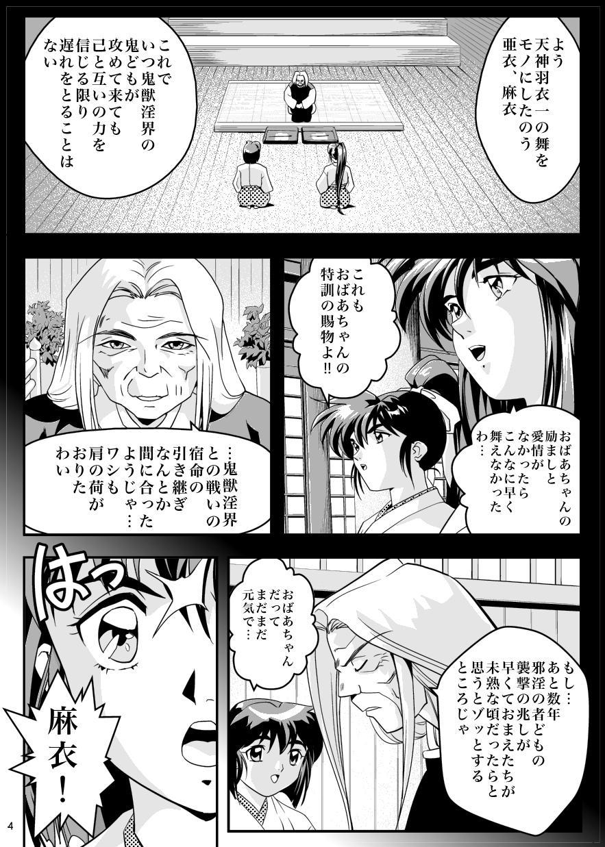 FallenXXangeL5 Yinsu No Amatsushimai 3