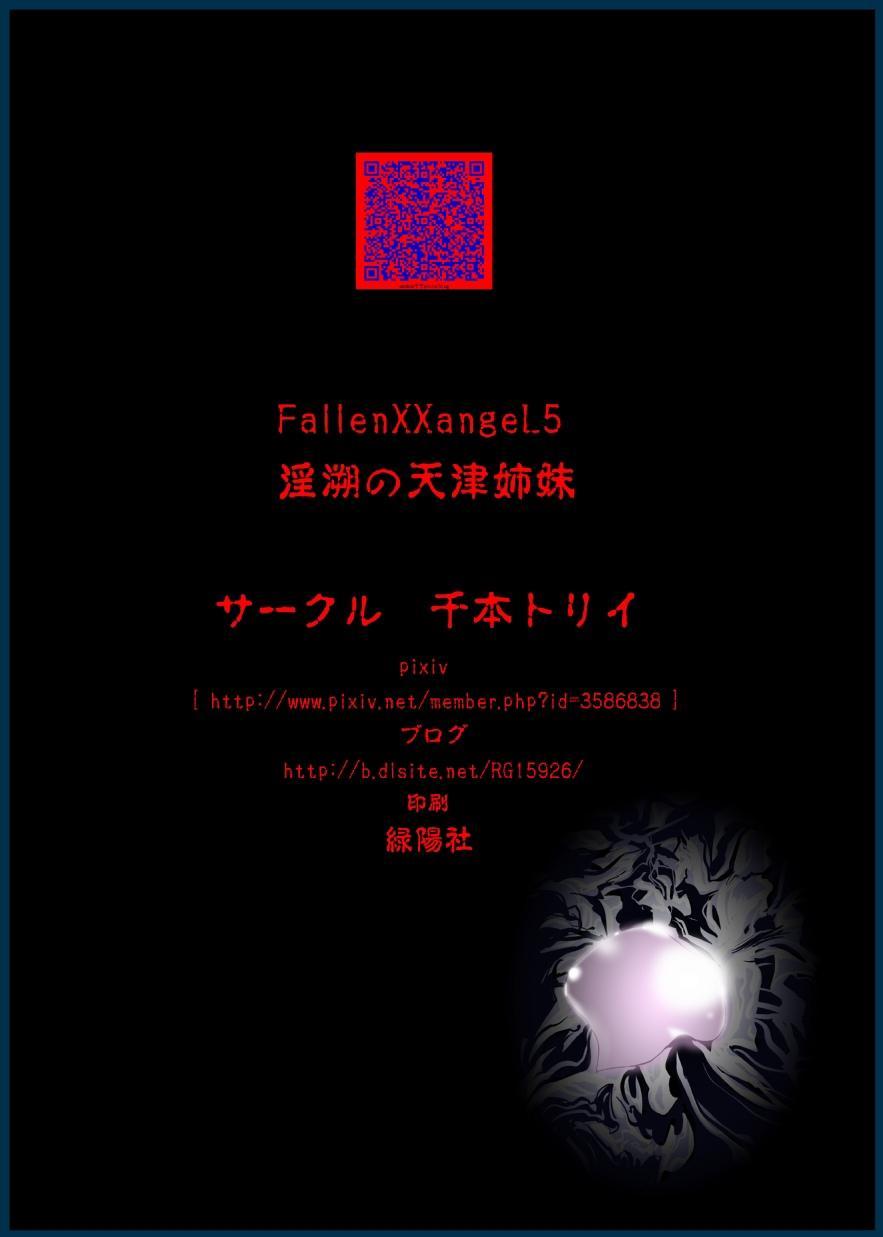 FallenXXangeL5 Yinsu No Amatsushimai 40