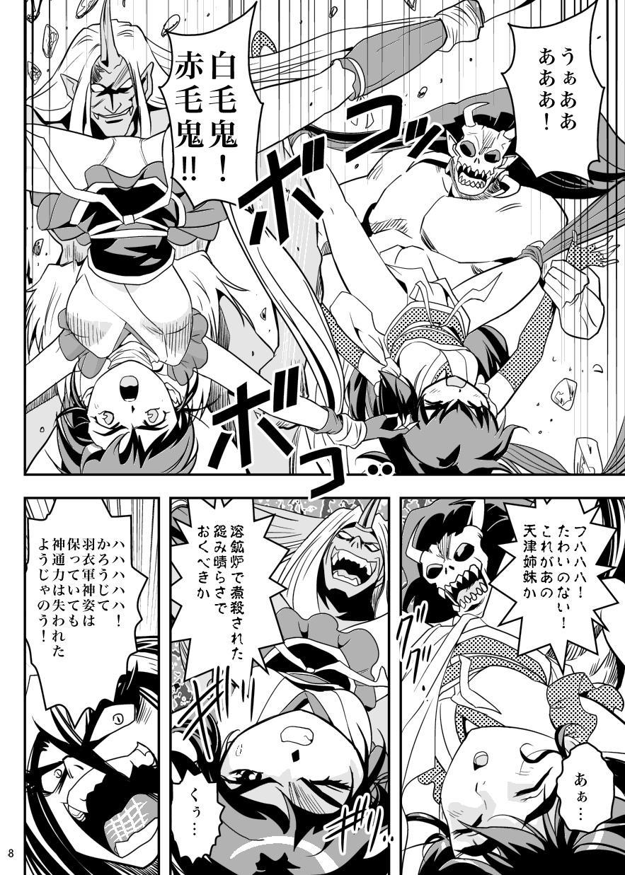 FallenXXangeL5 Yinsu No Amatsushimai 7