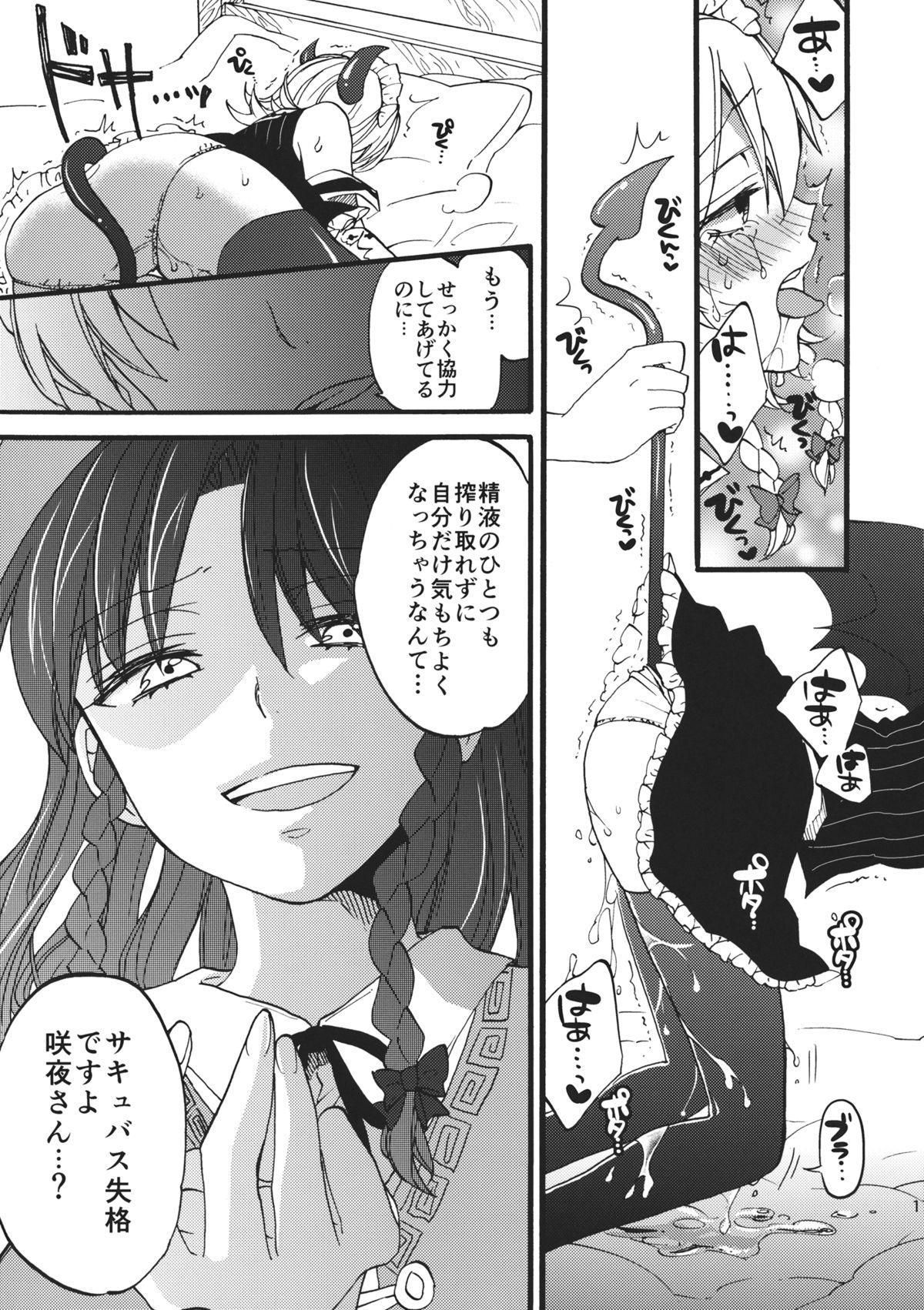 Totsuzen desuga, Sakuya-san niwa Seieki shika Nomenai Karada ni Natteitadakimashita. 16