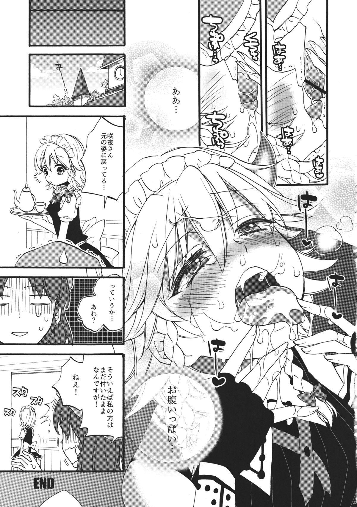 Totsuzen desuga, Sakuya-san niwa Seieki shika Nomenai Karada ni Natteitadakimashita. 24