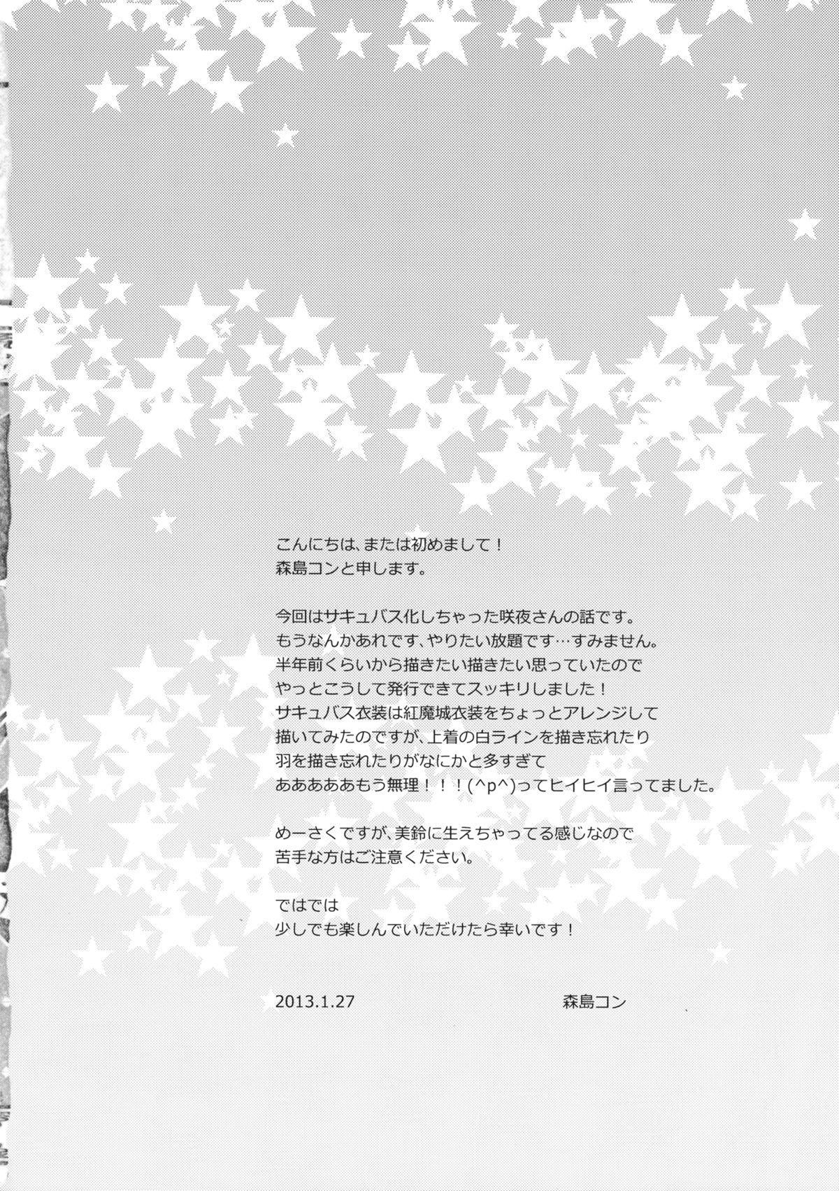 Totsuzen desuga, Sakuya-san niwa Seieki shika Nomenai Karada ni Natteitadakimashita. 3