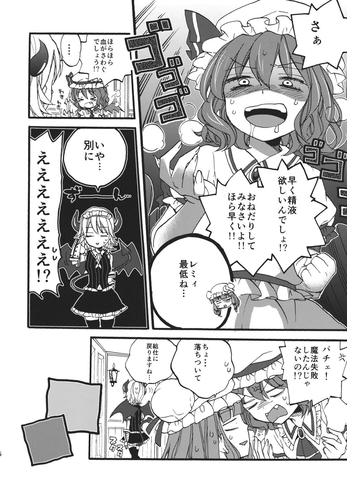 Totsuzen desuga, Sakuya-san niwa Seieki shika Nomenai Karada ni Natteitadakimashita. 5