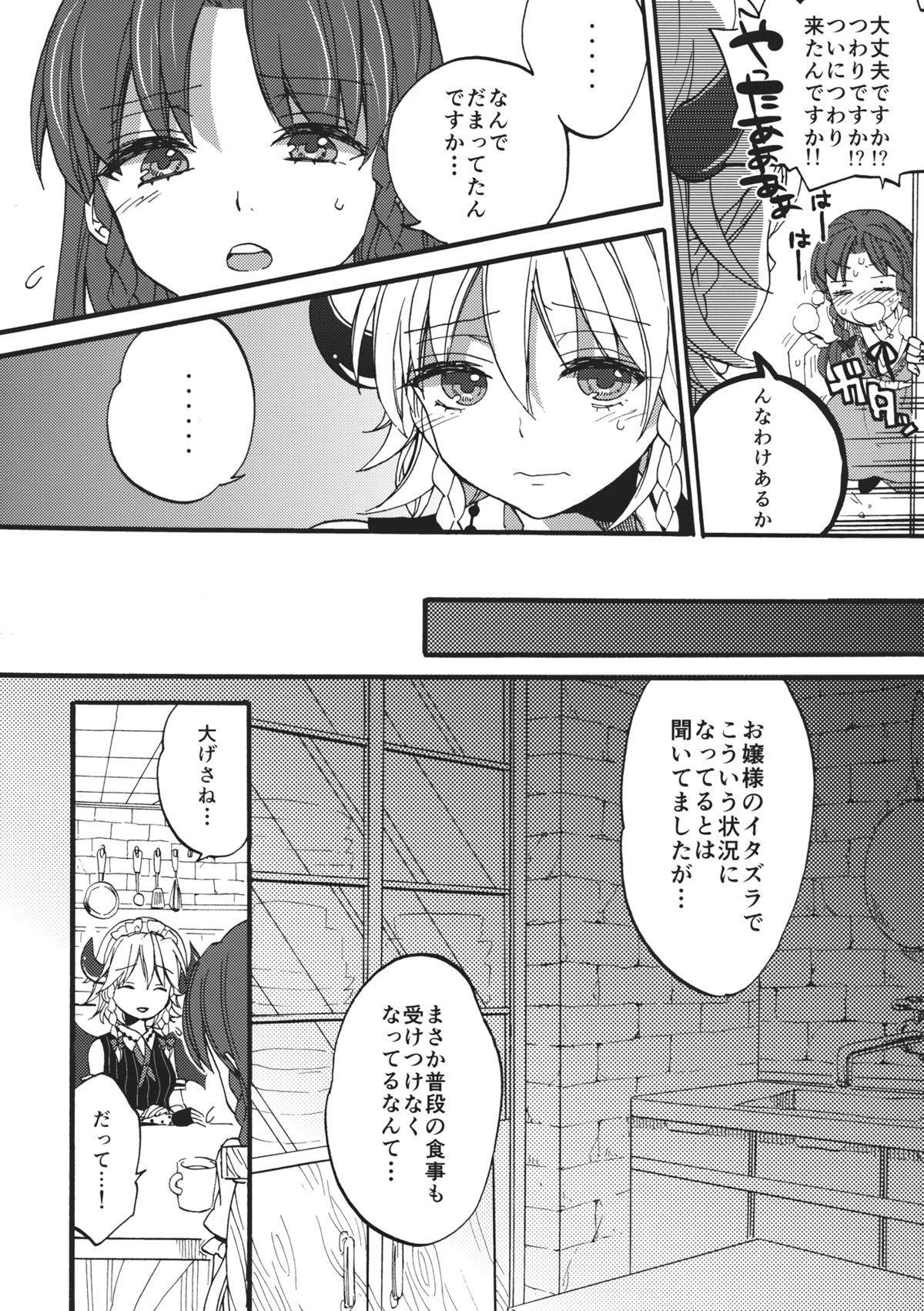 Totsuzen desuga, Sakuya-san niwa Seieki shika Nomenai Karada ni Natteitadakimashita. 7