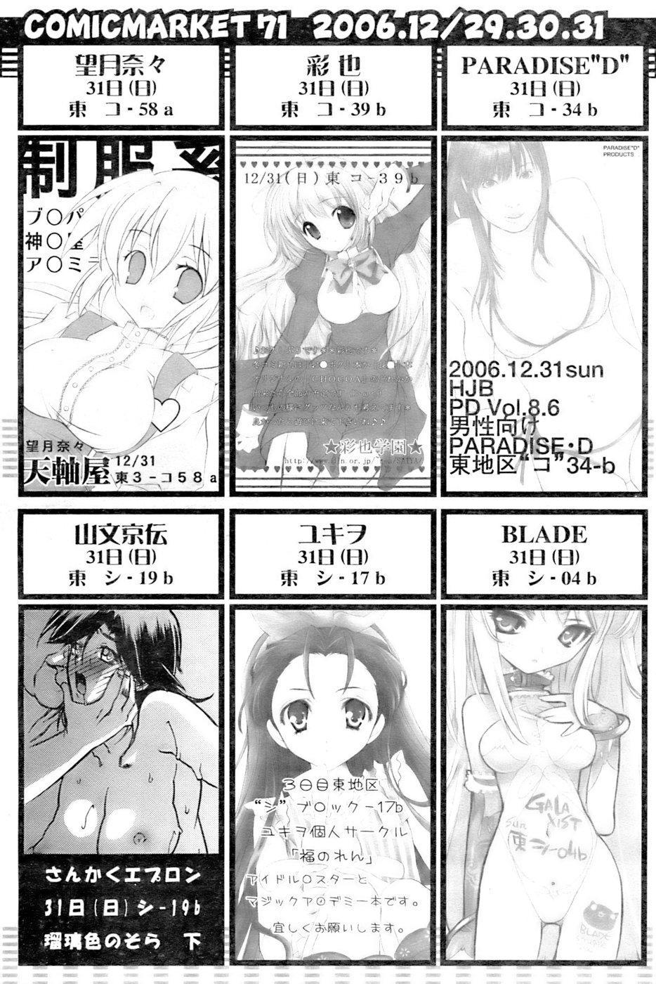 Comic Papipo 2007-01 110