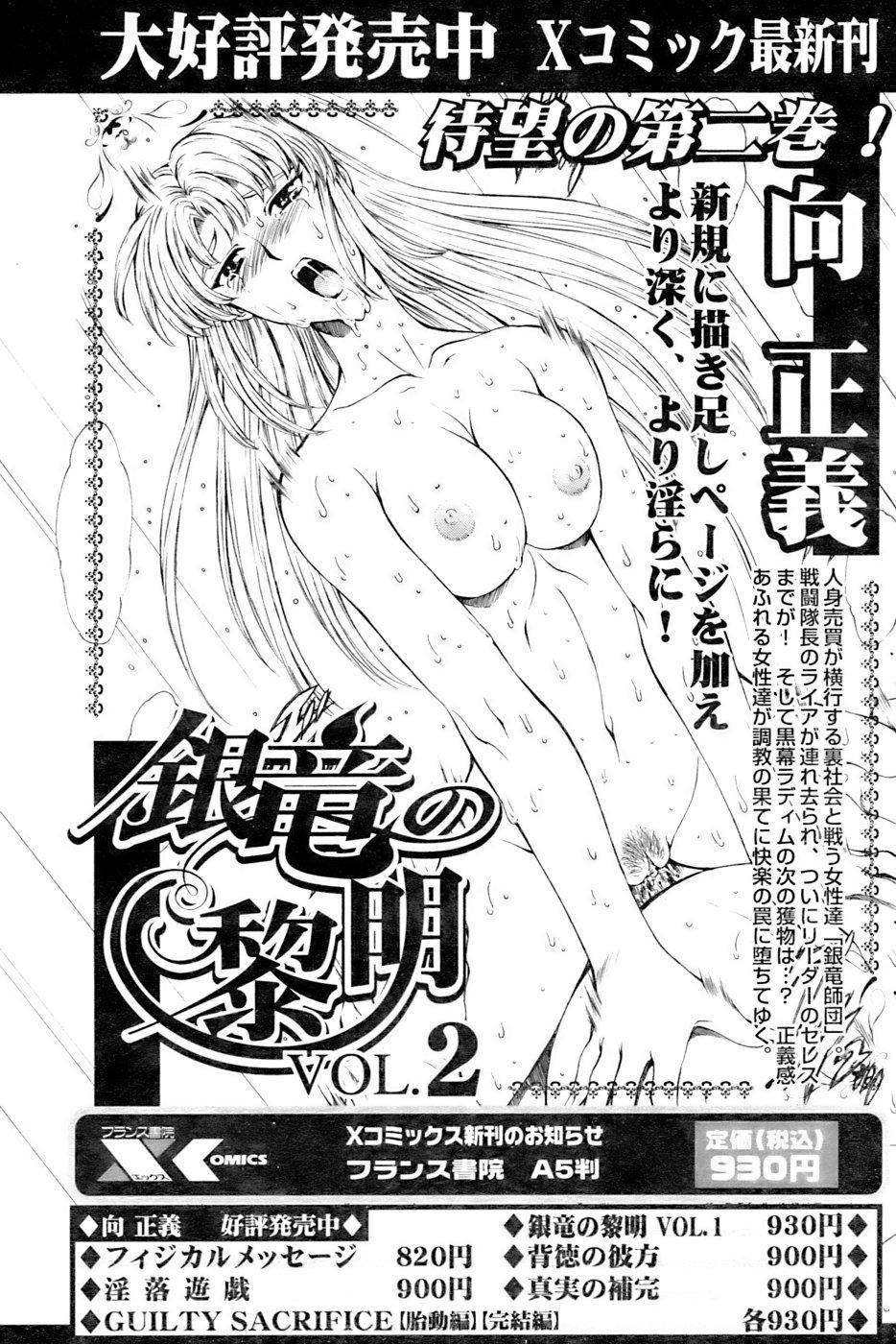 Comic Papipo 2007-01 114