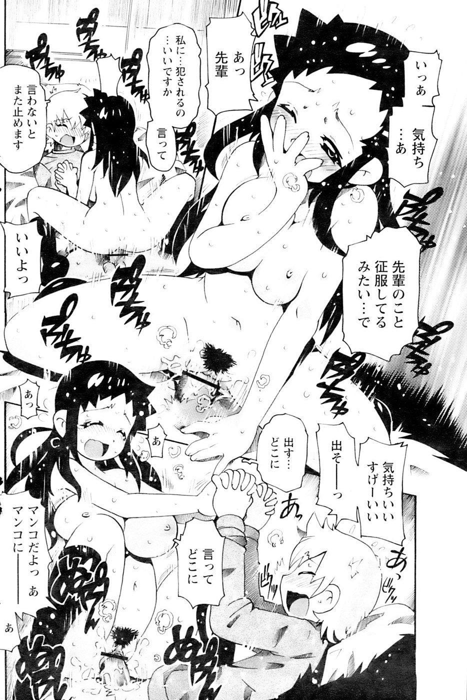 Comic Papipo 2007-01 132