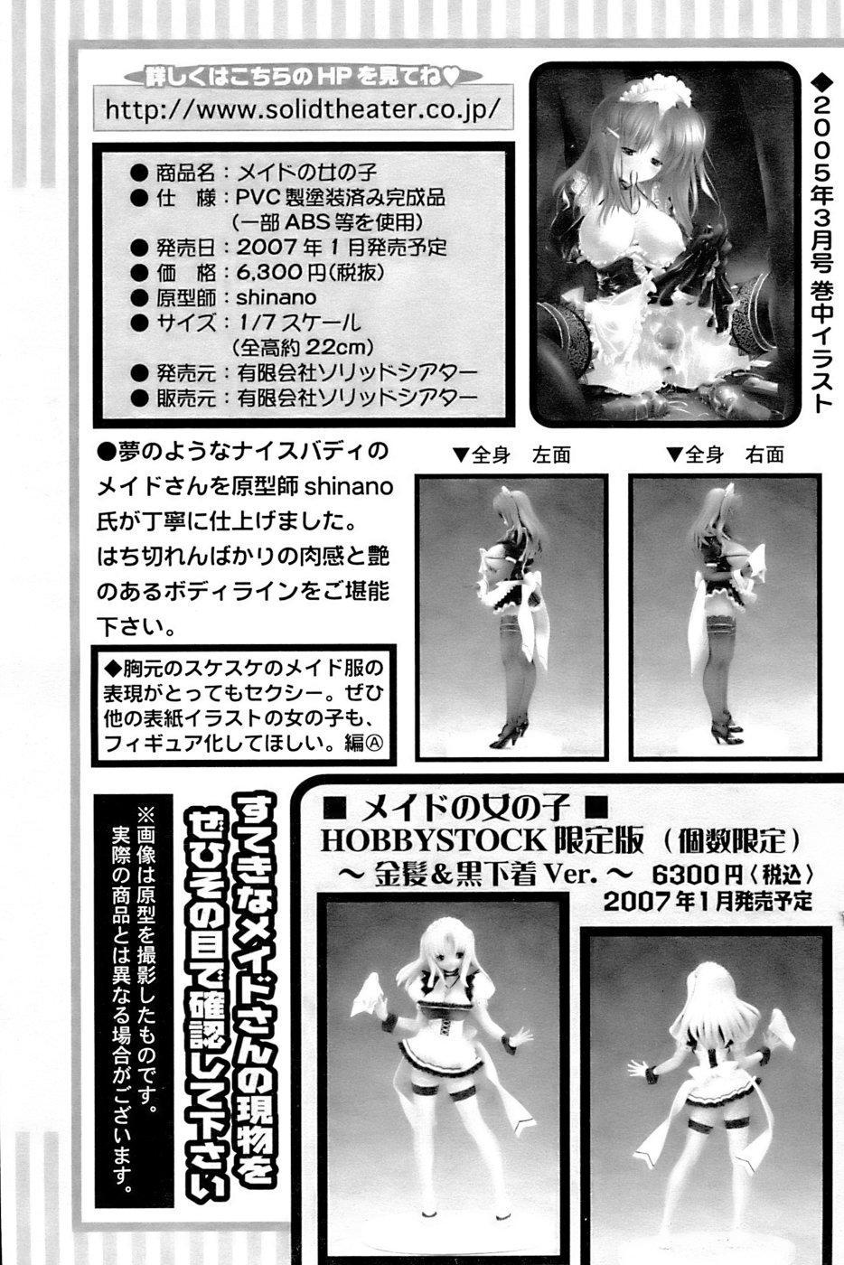 Comic Papipo 2007-01 138