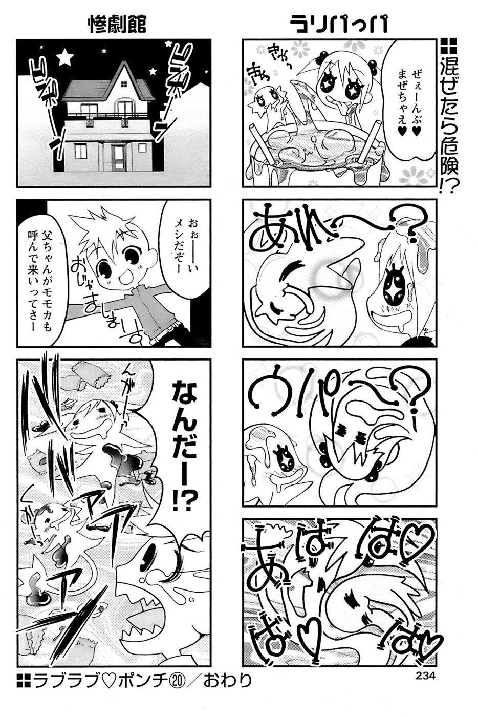 Comic Papipo 2007-01 229