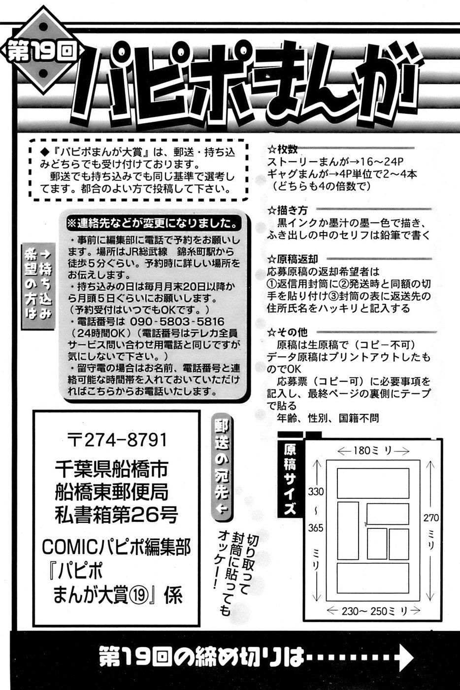 Comic Papipo 2007-01 234