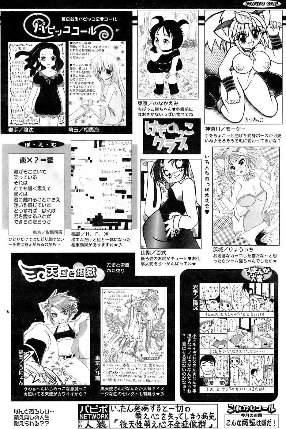 Comic Papipo 2007-01 251