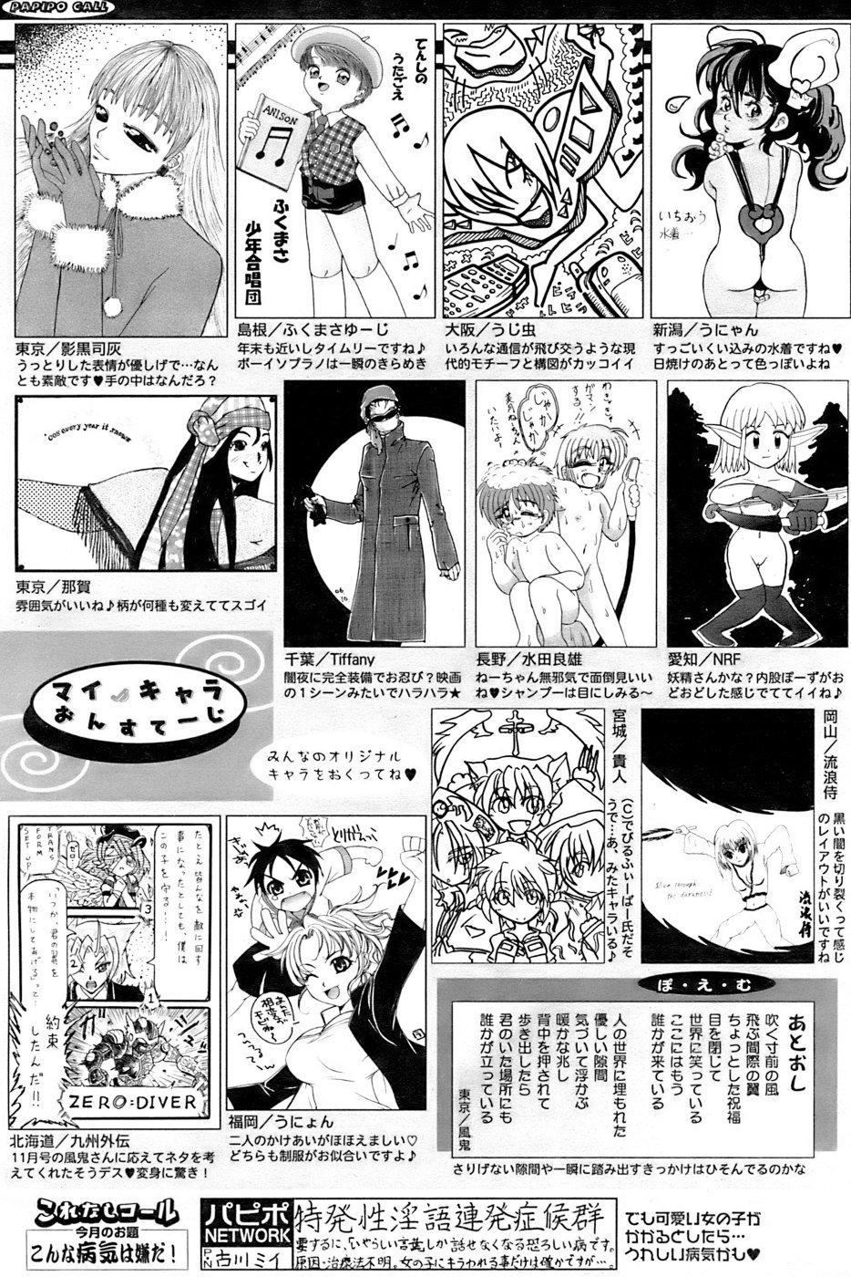 Comic Papipo 2007-01 252