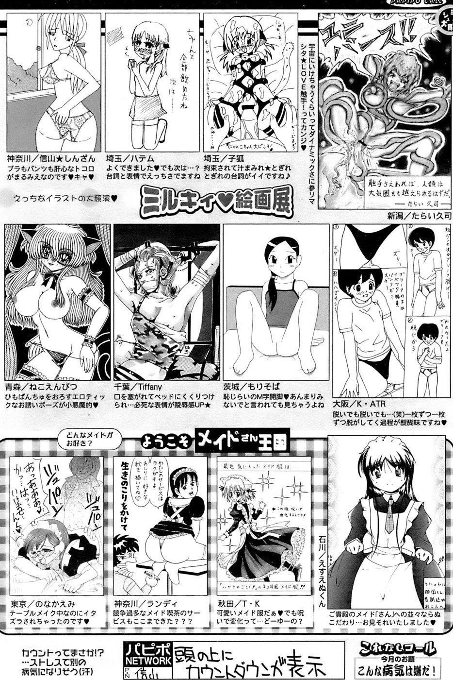 Comic Papipo 2007-01 253