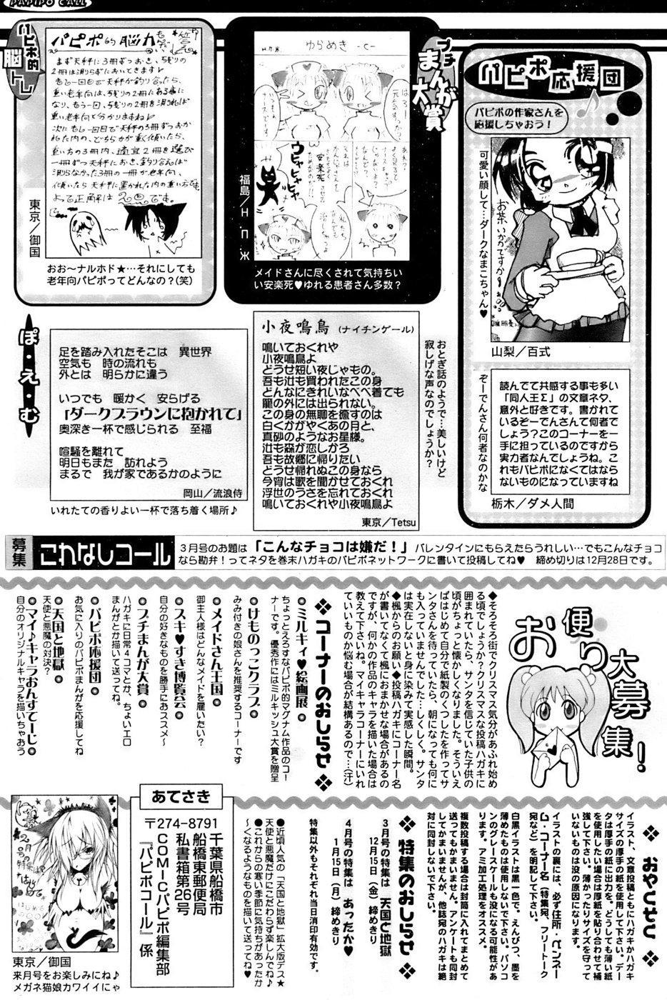 Comic Papipo 2007-01 254
