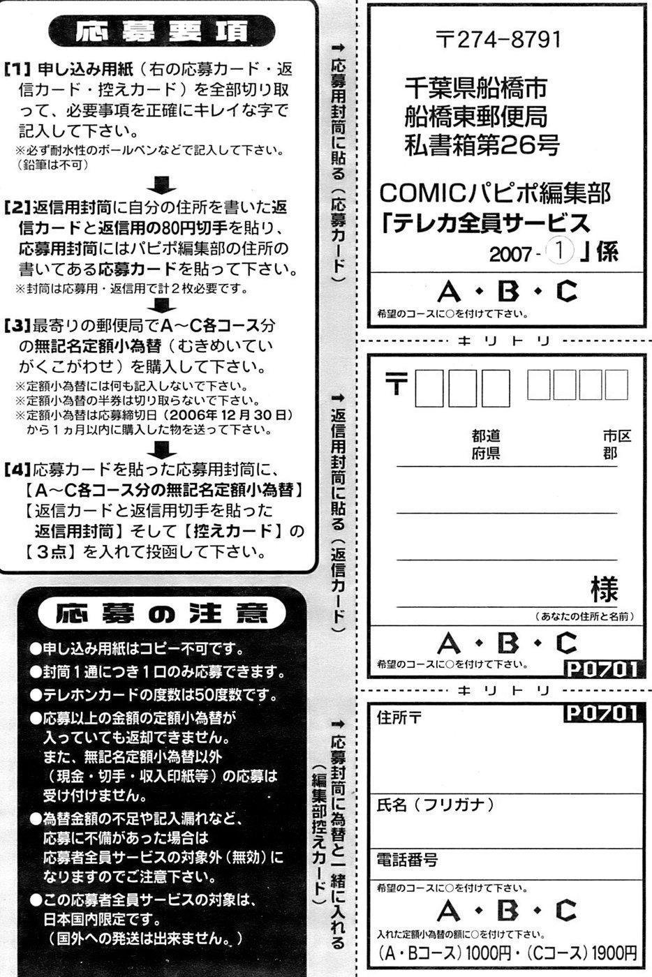 Comic Papipo 2007-01 259