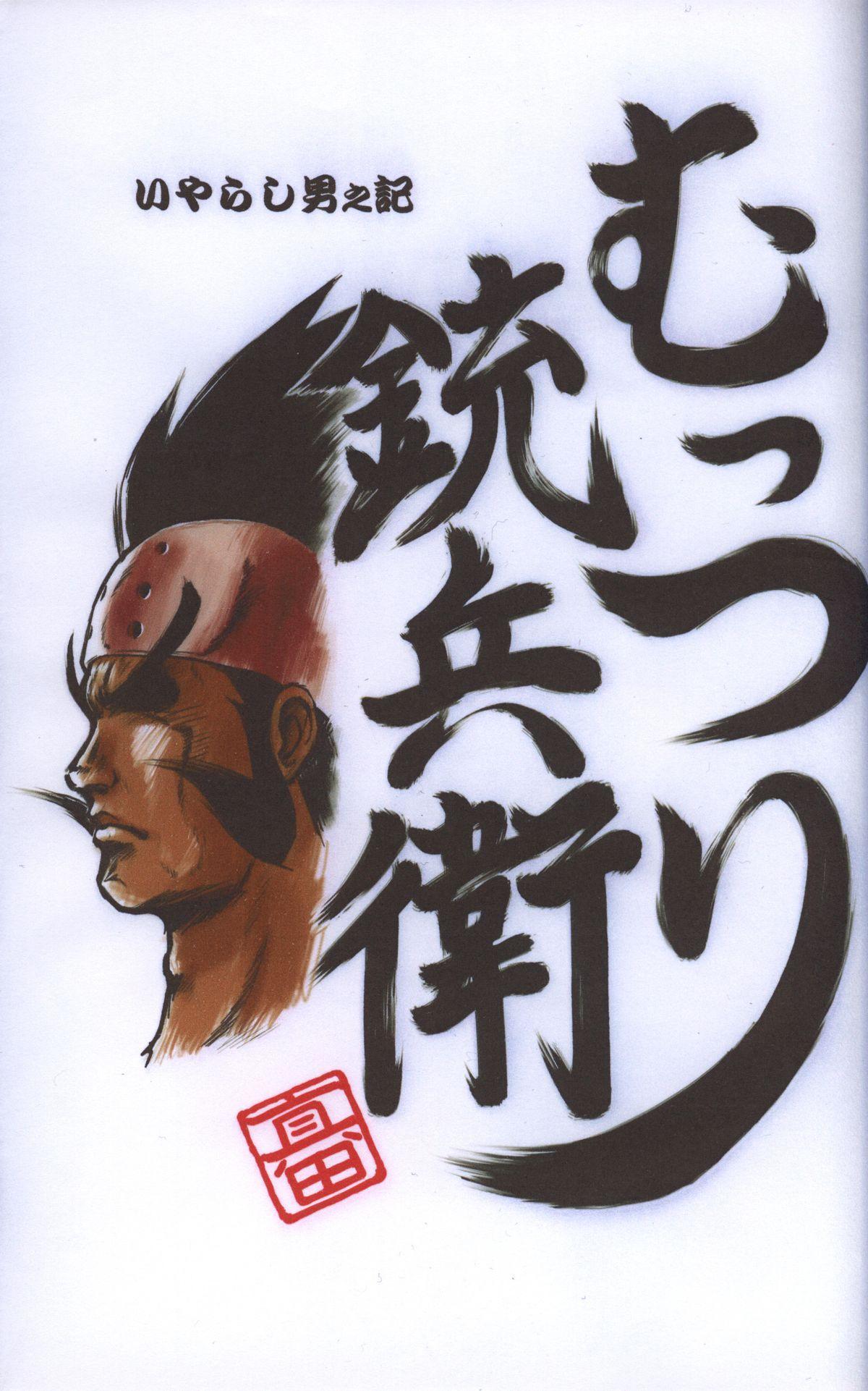 Mitsui Jun – Tongari Corn 7