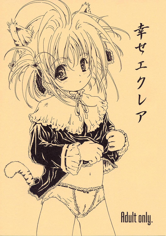 Shiawase Eclair 0