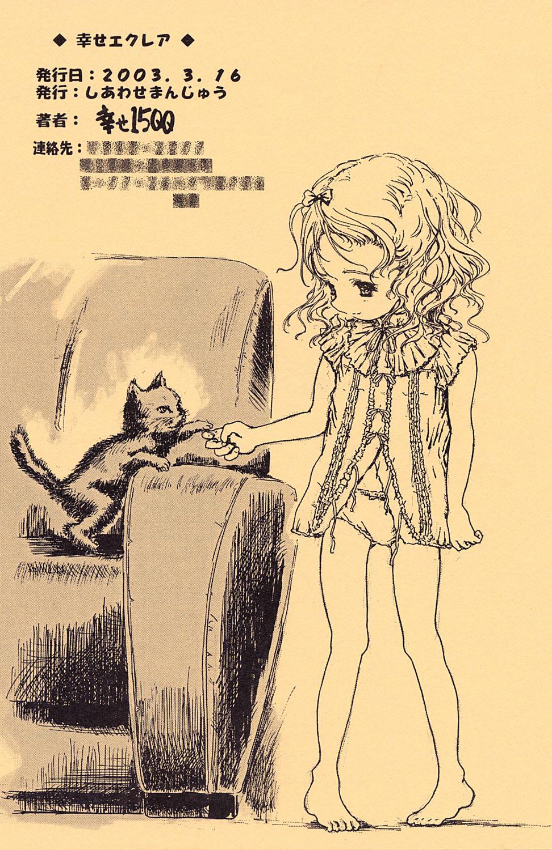 Shiawase Eclair 17