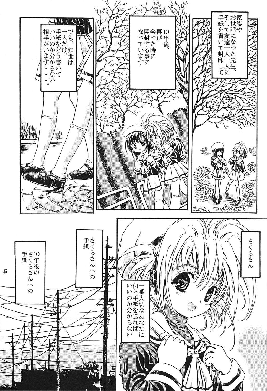 Shiawase Eclair 3