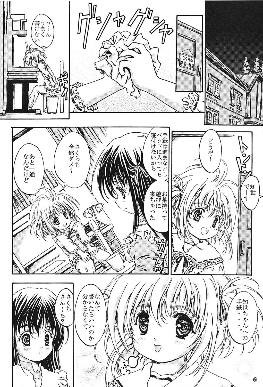 Shiawase Eclair 4