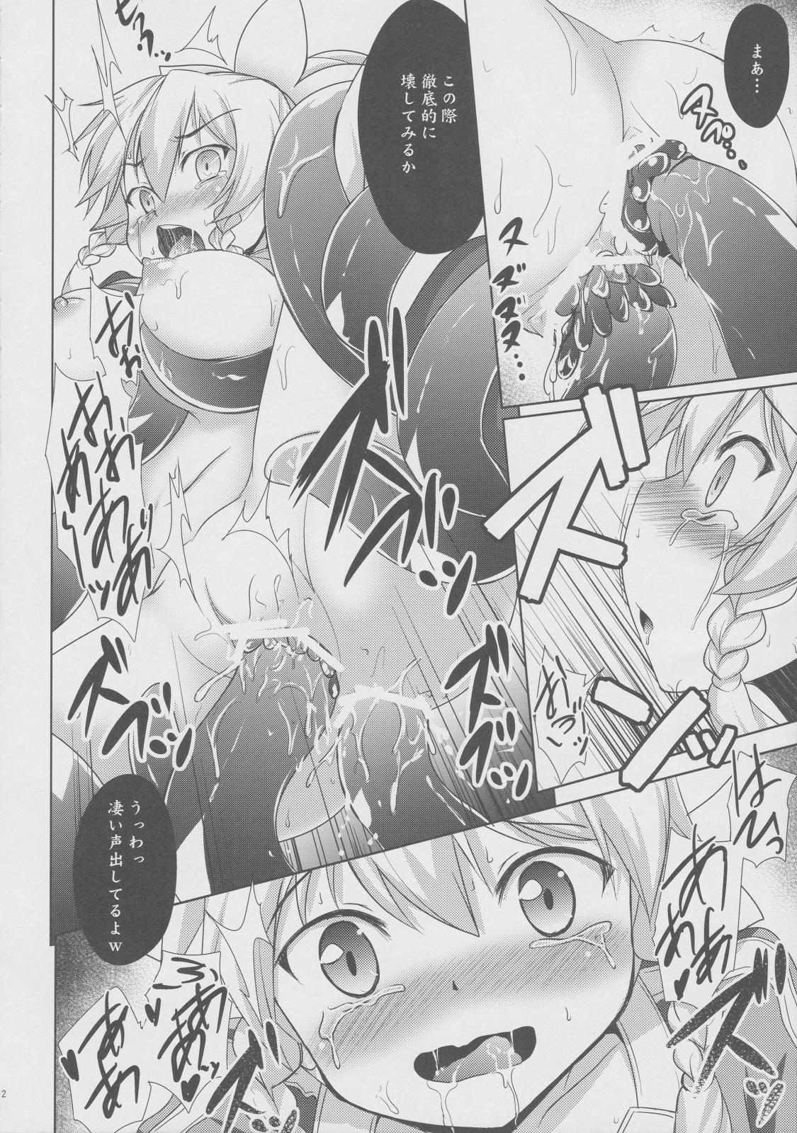 Aware na Leafa to Fuyukai na Shachiku-tachi 10