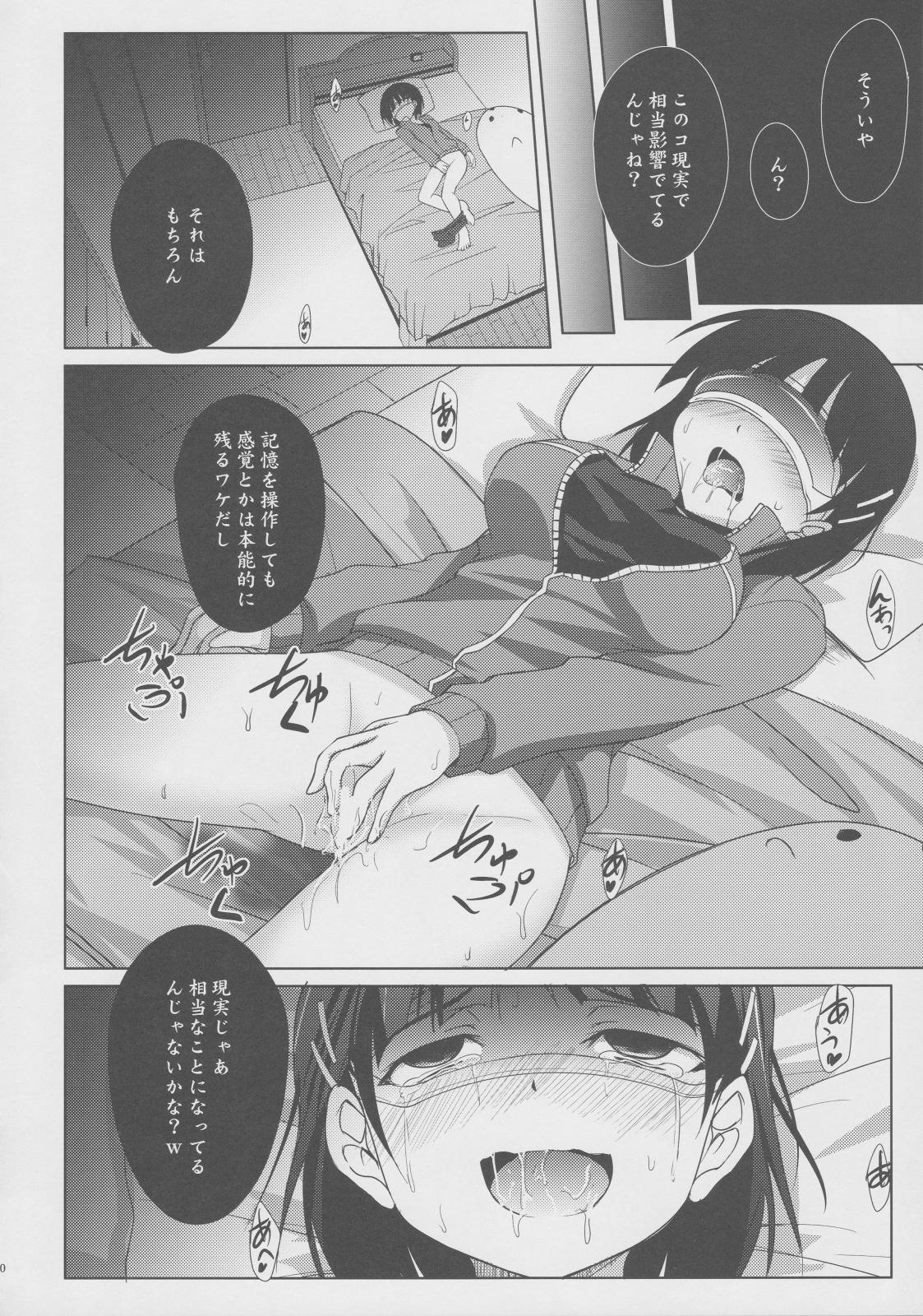 Aware na Leafa to Fuyukai na Shachiku-tachi 18