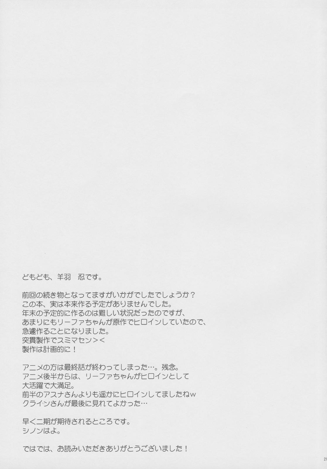 Aware na Leafa to Fuyukai na Shachiku-tachi 19